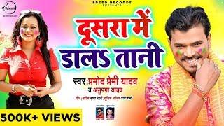 दूसरा में डाल तानी - Pramod Premi Yadav का सबसे सुपरहिट होली सॉन्ग 2020 - Bhojpuri Holi Songs New