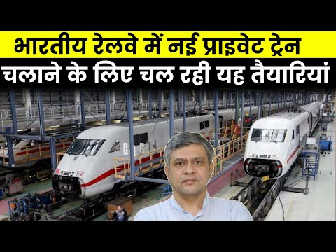 Indian Railways re-evaluating bidding process worth Rs 30000 crore for private passenger trains