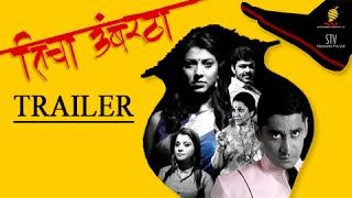 Video Ticha Umbartha | Official Trailer | Chinmay Mandlekar | Tejaswini Pandit | Marathi Movie 2016 download MP3, 3GP, MP4, WEBM, AVI, FLV November 2017