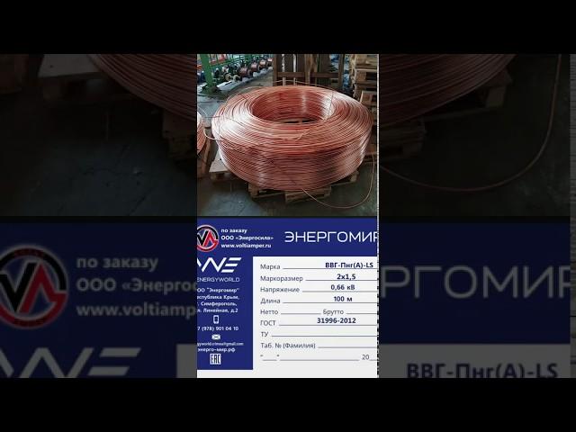 Кабель ВВГ нг LS 3x2.5