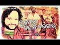 Tu Mora Nihati Darakar Music Video (Official)- Human Sagar - Prem Anand - Jitu Rout - CineCritics Mp3
