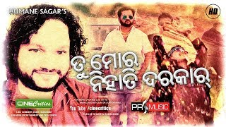 Tu Mora Nihati Darakar Music Video (Official)- Human Sagar - Prem Anand - Jitu Rout - CineCritics