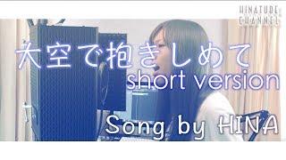 大空で抱きしめて - Song by HINA [宇多田ヒカル]