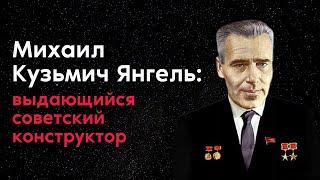 "Янгель отец ""Сатаны"""