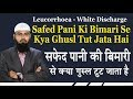 watch he video of Leucorrhoea - White Discharge - Safed Pani Ki Bimari Se Kya Ghusl Tut Jata Hai By Adv. Faiz Syed