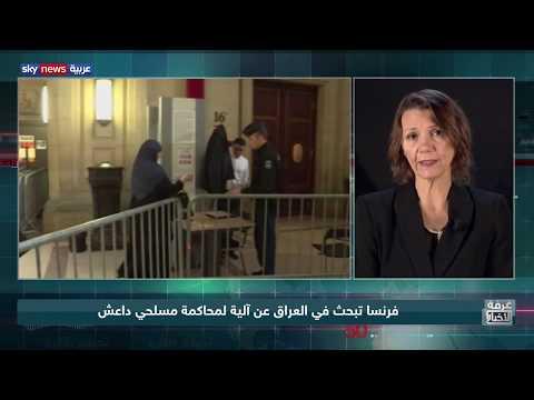 فرنسا تبحث في العراق عن آلية لمحاكمة مسلحي داعش  - نشر قبل 5 ساعة