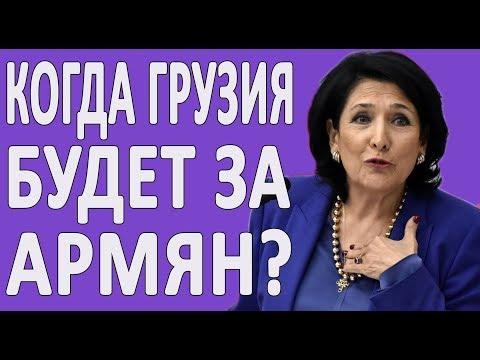 Когда Грузия будет поддерживать Армению, а не Азербайджан и Турцию? #новости2019 #Политика
