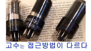 진공관앰프 만들기 조언 #2, 6V6 출력관을 오직 기…