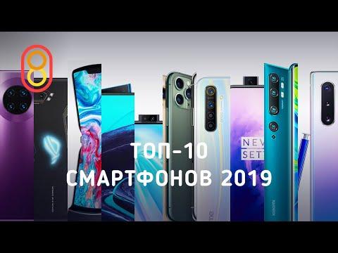 ТОП-10 смартфонов 2019 года