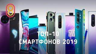 ТОП-10 лучших смартфонов 2019 года