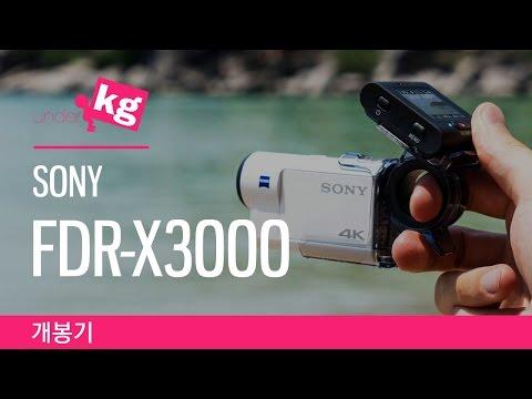 소니 FDR-X3000 개봉기: 떨지 않는 사장님 [4K]