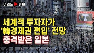 [여의도튜브]세계적 투자자가 '韓경제권 편입' 전망 충…