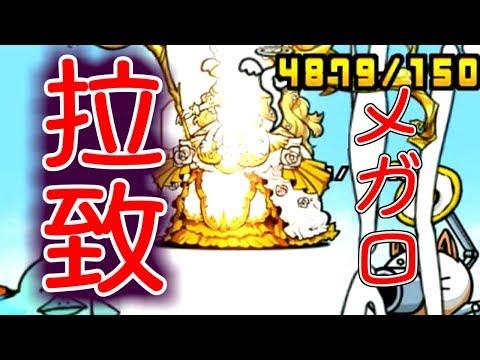 【にゃんこ大戦争】絶滅海洋タウン☆1-イワロック岩礁 予言的中!不吉な流れで攻略するぜ!