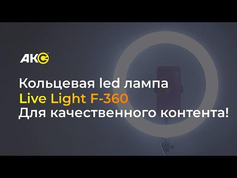 Кольцевая Led лампа Live Light F-360. Для качественного контента!