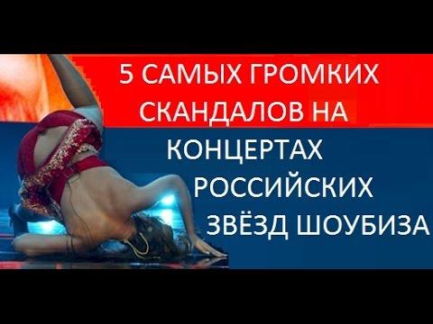 Жесткие провалы и ляпы Российских звезд шоу-бизнеса: SEREBRO, Нюша, Лепс, Дубцова, Земфира