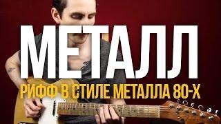 Как играть металл - Как играть рифф в стиле 80-х на гитаре - Уроки игры на гитаре Первый Лад