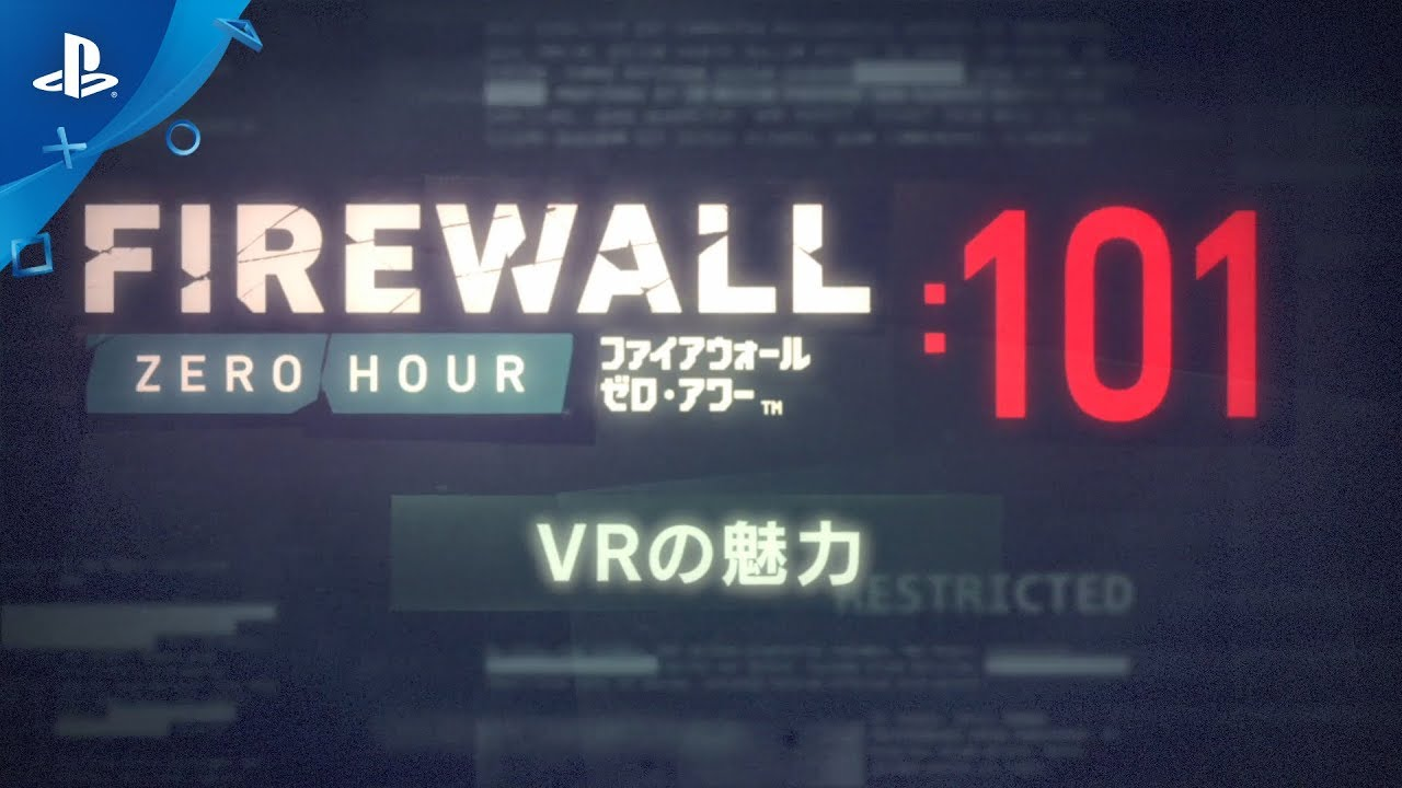 『Firewall Zero Hour』 101:VRの魅力
