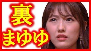 "AKB48渡辺麻友""裏の顔""性格の悪い女芸能人まゆゆ編!すぐキレる?…台無しにされた卒業!NMB48須藤凜々花! ドス顔 検索動画 23"