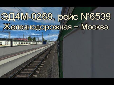 Trainz: ЭД4М-0268, рейс №6539, Железнодорожная — Москва-Курская