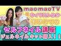 はじめてのセルフジェルネイル講座♡ネイルキットの手順と使い方⭐︎台湾YouTuber maoma…