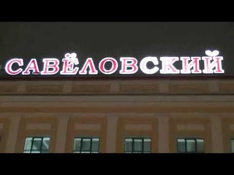 Савёловский вокзал, МЦД-1, 27 ноября 2019