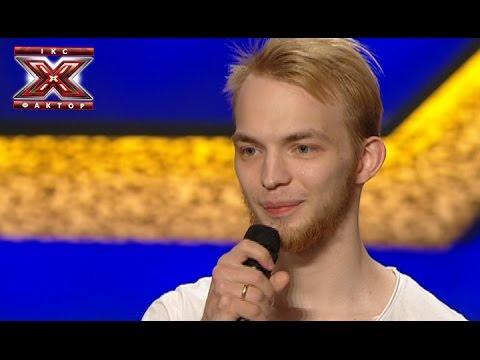 Вольдемар Станиславский - What does the fox say - Ylvis - Х-Фактор 5 - Львов - 13.09.2014