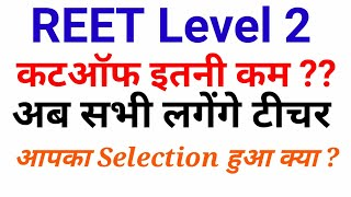 REET 2018 level 2 revised cutoff declared / Reet level 2 official cutoff 15-25 august ??