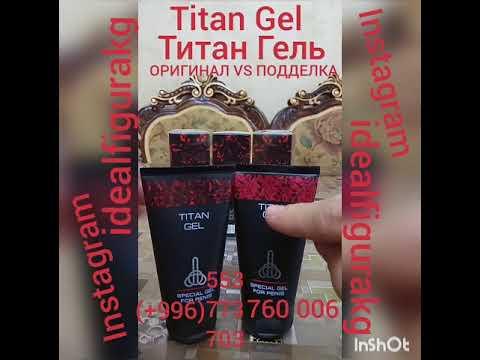 Titan Gel как отличить оригинал от подделки!