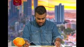 Ayubowan Suba Dawasak   Paththara   2020- 08 -16  Rupavahini Thumbnail