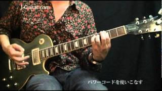 すぐに役立つロックギター入門 1.パワーコードを使いこなそう by J-Guitar.com thumbnail