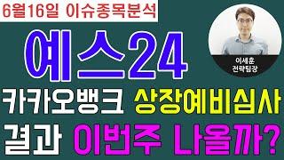 예스24(053280) - 카카오뱅크 상장예비심사 결과…