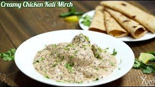 Creamy Murgh Kali Mirch |  Creamy Murgh Kali Mirch Recipe | Chicken Kali Mirch Recipe