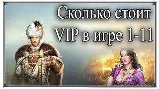 Download Великий Султан Донат Сколько стоит ВИП в игре (1-11) Mp3 and Videos