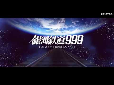 THE GALAXY EXPRESS 999 - HOUSE MIX (Re-edit)