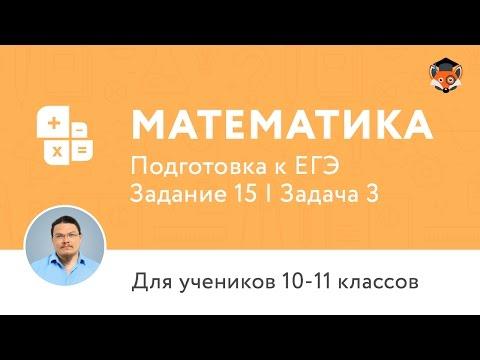 Демо-вариант ЕГЭ по математике. Задача 3