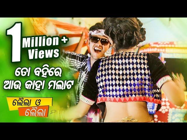 Best Comedy Scene - New Odia Film - Laila O Laila - To Bahi Re Aau Kaha Malat - Sarthak Music