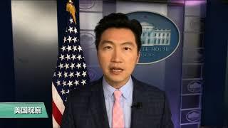 """白宫要义(黄耀毅):特朗普:""""向美国致敬""""的花费是物超所值"""