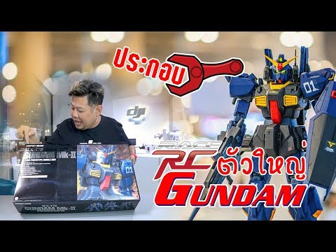Gundam PG ตัวใหญ่