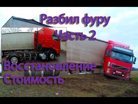 Восстановление тягача после ДТП Volvo FH.Часть 2.Trucks crash,дальнобой,аварии,занос грузовиков,фуры