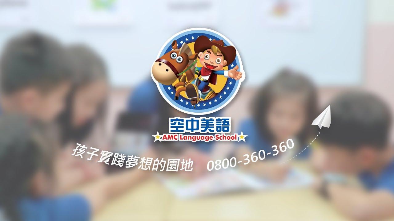 AMC空中美語 兒童美語班「免費試讀」歡迎洽詢各分校