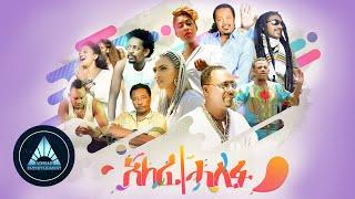 Various Artists - Alefe Halifu   አለፈ ሓሊፉ - New Ethiopian Music 2018