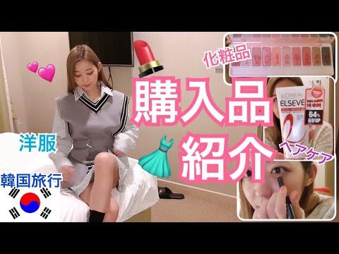 韓国旅行購入品紹介超おすすめヘアケア商品も今年の流行り化粧品も洋服も買い物