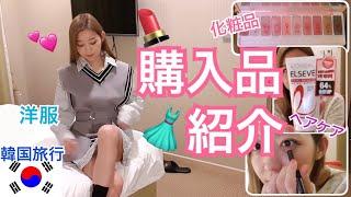 【韓国旅行】購入品紹介!超おすすめヘアケア商品も今年の流行り化粧品も洋服も!【買い物】
