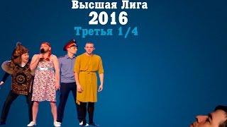 kVN-ОБЗОР  ТРЕТЬЯ  1/4  ВЫСШЕЙ ЛИГИ 2016