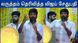 vijay-sethupathi-regrets-for-welcoming-with-crackers-tughlaq-durbar