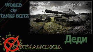 World of tanks blitz Деди  #2  X*X WotMamonga