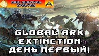 GLOBAL ARK EXTINCTION! НАЧИНАЕМ ВЫЖИВАНИЕ! 1 часть!