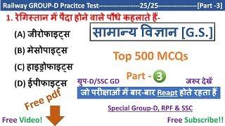 Science Top 500 MCQs Part 3 special railway group D RPF SSC GD etc.