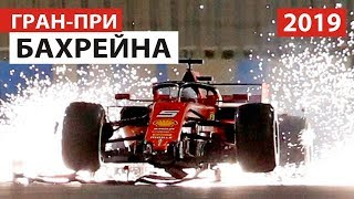 Буря в пустыне | Формула 1 | Гран-При Бахрейна 2019