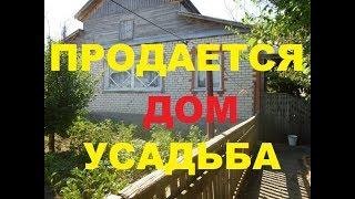 Купить дом в деревне недорого от собственника.ДОМ УЧАСТОК-БАНЯ -КОМНАТЫ-САРАЙ-ПРИСТРОЙКИ-СПАЛЬНИ-ИТД